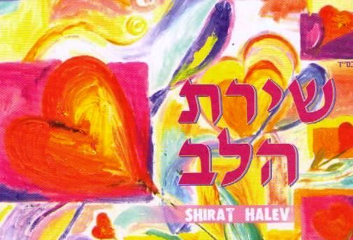 "Shirat haLev (""Song of the Heart"") Click this image to listen to ""L'cha dodi"""